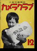 大衆写真雑誌 カメラクラブ 昭和15年12月号 CAMERA CLUB Magazine 12, 1940