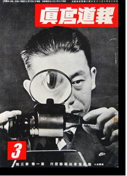 報道写真 昭和16年 3月号 第一巻 第三号 Houdou Shashin(Reportage) Magazine 3, 1941