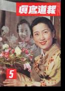 報道写真 昭和16年5月号 Houdou Shashin(Reportage) Magazine 5, 1941