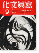 写真文化 綜合写真雑誌 昭和16年9月号 SYASIN BUNKA(Magazine for Advancement of Photography) Magazine 9, 1941