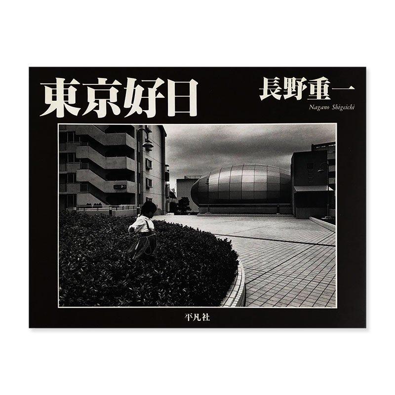 TOKYO KOJITSU(Good Day Tokyo) by Shigeichi Nagano *inscribed<br>東京好日 長野重一 写真集 *献呈署名本