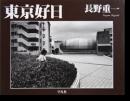東京好日 長野重一 写真集 TOKYO KOJITSU(Good Day Tokyo) Shigeichi Nagano