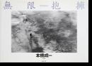 無限抱擁 本橋成一 写真集 MUGEN HOYO(Infinite Embrace) MOTOHASHI SEIICHI