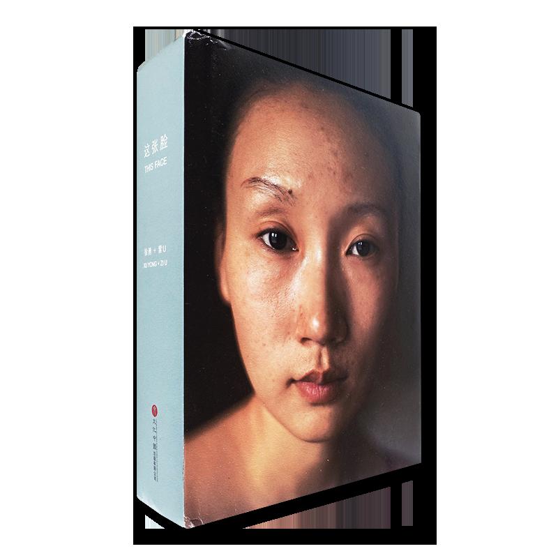 這張臉 徐勇 + 紫U 写真集 THIS FACE Xu Yong + Zi U