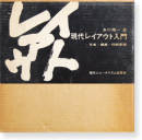 現代レイアウト入門 写真・編集・印刷管理 多川精一 Seiichi Tagawa
