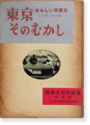 東京そのむかし: 珍しい写真集 増補版 宮尾しげを 編 ALBUM. OLD TOKYO Revised Edition edited by Shigeo Miyao