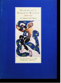 ディアギレフのバレエ・リュス展 舞台美術の革命とパリの前衛芸術家たち DIAGHILEV'S BALLETS RUSSES 1909-1929