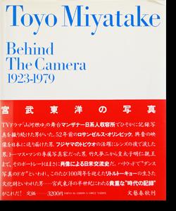宮武東洋の写真 マンザナー日系人収容所の記録 Toyo Miyatake: Behind The Camera 1923-1979