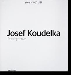 ジョセフ・クーデルカ展 JOSEF KOUDELKA RETROSPECTIVE 展覧会カタログ