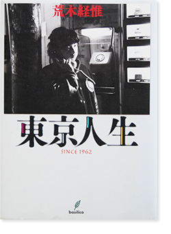 東京人生 SINCE 1962 荒木経惟 TOKYO JINSEI Since 1962 Nobuyoshi Araki