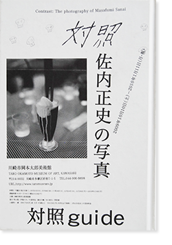 対照 guide 佐内正史の写真 Contrast: The photography of Masafumi Sanai