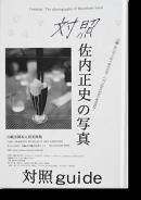 対照 guide 佐内正史の写真 Contrast: The photography of Masafumi Sanai