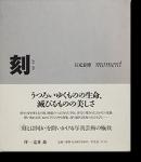 刻 石元泰博 写真集  TOKI (MOMENT) Yasuhiro Ishimoto