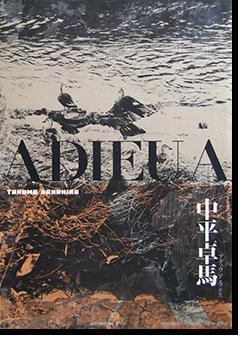 アデゥウ ア エックス 新装版 中平卓馬 写真集 ADIEU A X Revised Edition TAKUMA NAKAHIRA