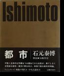 都市 石元泰博 写真集 映像の現代8 TOSHI(Tokyo) Yasuhiro Ishimoto