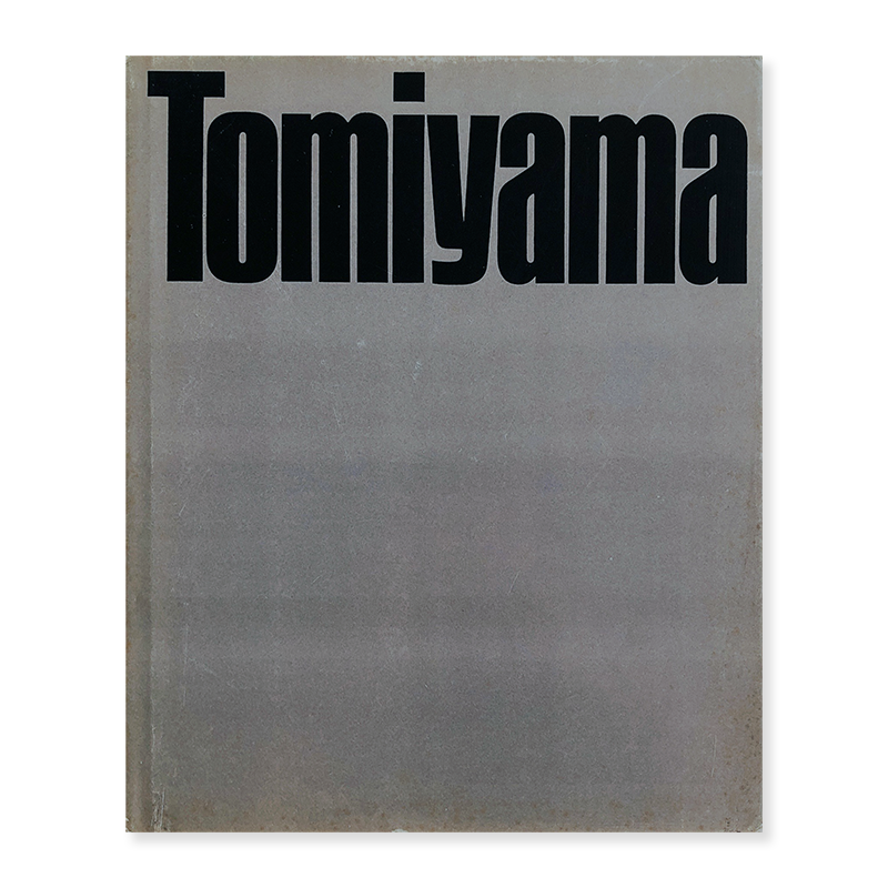 現代語感 富山治夫 写真集 映像の現代6 Popular Life Today HARUO TOMIYAMA