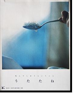 うたたね 初刷二刷 川内倫子 写真集 UTATANE Second printing RINKO KAWAUCHI