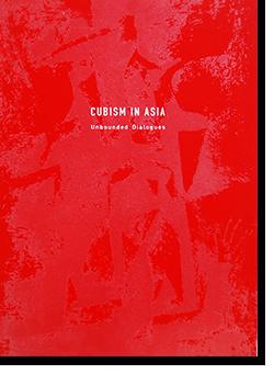 アジアのキュビスム 境界なき対話 CUBISM IN ASIA: Unbounded Dialogues