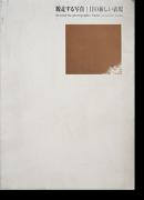 脱走する写真 11の新しい表現 Beyond the photographic frame: 11 recent works