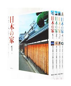 日本の家 全4巻揃 藤井恵介 和田久士 JAPANESE HOUSE complete 4 volumes set