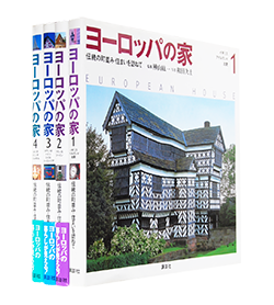 ヨーロッパの家 全4巻揃 樺山紘一 和田久士 EUROPEAN HOUSE complete 4 volumes set
