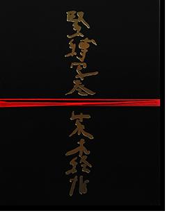 緊縛写巻 荒木経惟 写真集 KINBAKU SHAMAKI Nobuyoshi Araki 署名本 signed