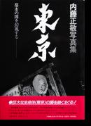 東京 都市の闇を幻視する 内藤正敏 写真集 TOKYO 1970-1985 Masatoshi Naito