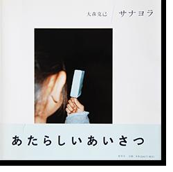 サナヨラ 大森克己 写真集 Sanayora KATSUMI OMORI