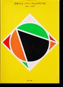 世界のトレードマークとロゴタイプ 3 五十嵐威暢 World Trademarks and Logotypes 3 TAKENOBU IGARASHI