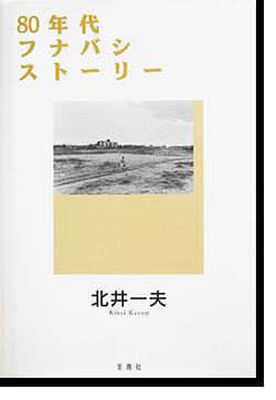 80年代フナバシストーリー プリント付特装版 北井一夫 80's Funabashi Story KITAI KAZUO Special Edition with a print 署名本 signed