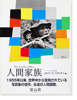 人間家族 エドワード・スタイケン 編 THE FAMILY OF MAN an exhibition catalogue Japanese edition Edward Steichen