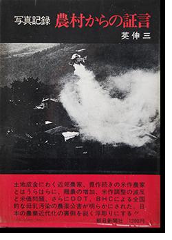 写真記録 農村からの証言 英伸三 写真集  Testimony by the Farmers SHINZO HANABUSA