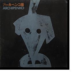 アーキペンコ展 カタログ 現代彫刻の先駆者 Alexander ARCHIPENKO an exhibition catalogue
