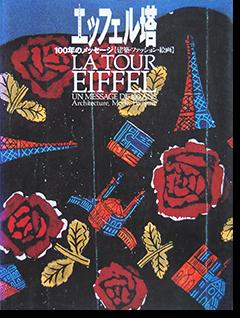エッフェル塔 100年のメッセージ[建築・ファッション・絵画] LA TOUR EIFFEL UN MESSAGE DE 100 ANS