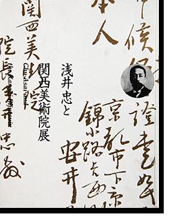浅井忠と関西美術院展 カタログ Chu Asai and the Kansai Bijutsuin