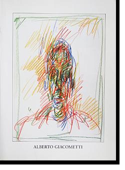 ジャコメッティ展 カタログ 清春白樺美術館 Exposition Alberto Giacometti, 1990