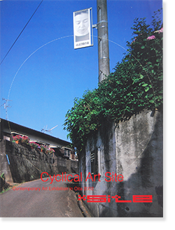 大分現代美術館 2002 アート循環系サイト Cyclical Art Site: Contemporary Art Exhbition in Oita 2002