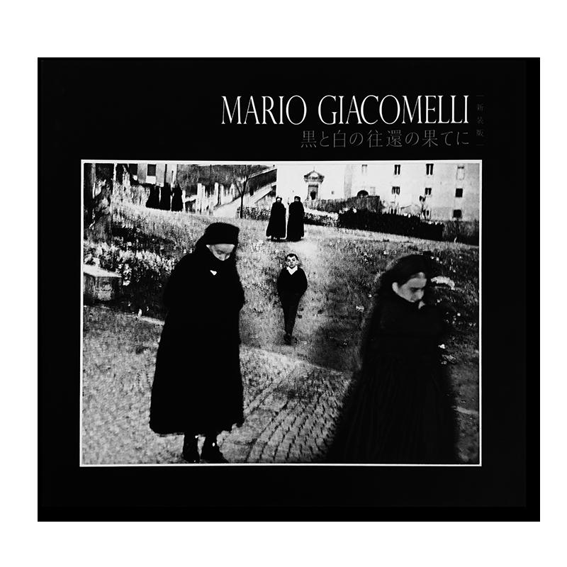 マリオ・ジャコメッリ 黒と白の往還の果てに 新装版 LA FIGURA NERA ASPETTA IL BLANCO New Edition Mario Giacomelli