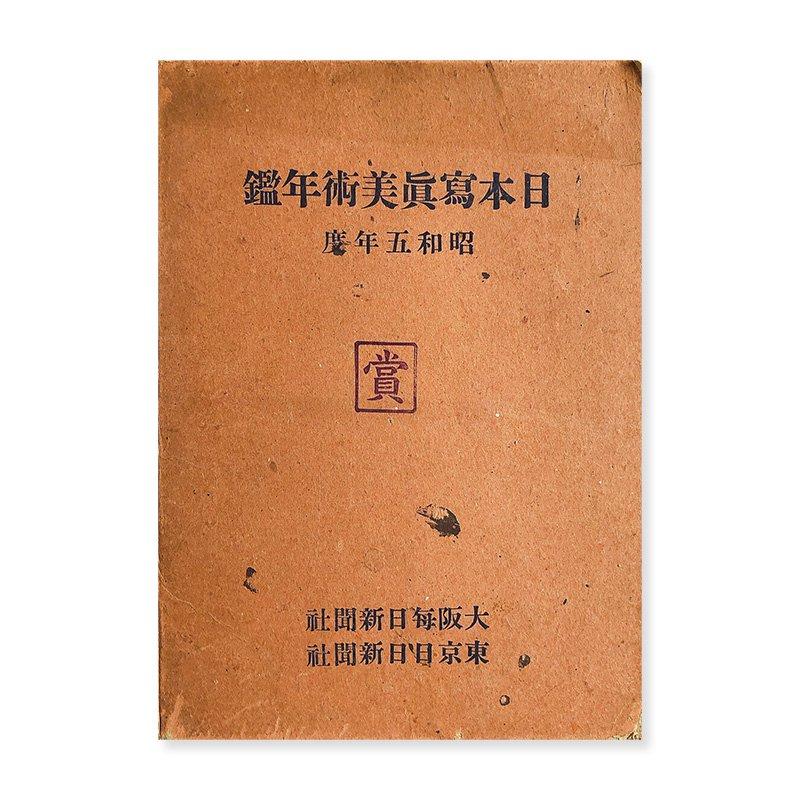 日本寫眞美術年鑑 昭和5年度 (3) Japan Photo Art Annual 1930