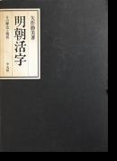 明朝活字 その歴史と現状 矢作勝美 Mincho Typeface KATSUMI YAHAGI