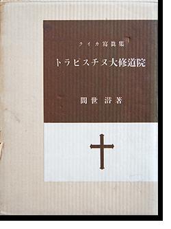 トラピスチヌ大修道院 ライカ写真集 間世潜 THE LIFE OF THE TRAPPISTINES LEICA PHOTO SERIES Hisomu Mase