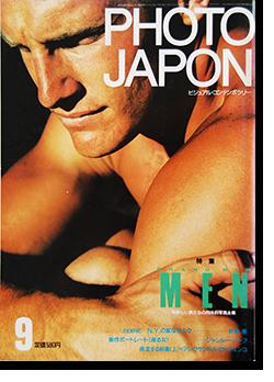PHOTO JAPON No.35 フォト・ジャポン 1986年9月号 通巻第35号 特集 BRAND・NEW MEN