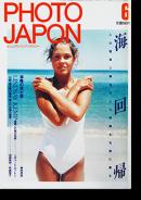 PHOTO JAPON No.32 フォト・ジャポン ビジュアル・コンテンポラリー 1986年6月号 通巻第32号 特集 海回帰
