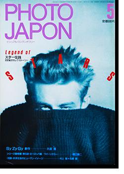 PHOTO JAPON No.31 フォト・ジャポン ビジュアル・コンテンポラリー 1986年5月号 通巻第31号 特集 スター伝説