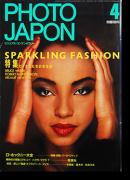 PHOTO JAPON No.30 フォト・ジャポン ビジュアル・コンテンポラリー 1986年4月号 通巻第30号 特集 ビーナスたちの衣生活