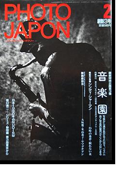 PHOTO JAPON No.28 フォト・ジャポン ビジュアル・コンテンポラリー 1986年2月号 通巻第28号 音楽園