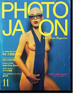 PHOTO JAPON Live Photo Magazine No.25 フォト・ジャポン 1985年11月号 通巻第25号 大発見の時代