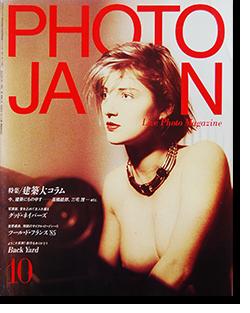 PHOTO JAPON Live Photo Magazine No.24 フォト・ジャポン 1985年10月号 通巻第24号 建築大コラム