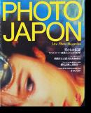 PHOTO JAPON Live Photo Magazine No.23 フォト・ジャポン 1985年9月号 通巻第23号 男たちの伝説