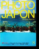 PHOTO JAPON Live Photo Magazine No.22 フォト・ジャポン 1985年8月号 通巻第22号 真夏のノスタルジー
